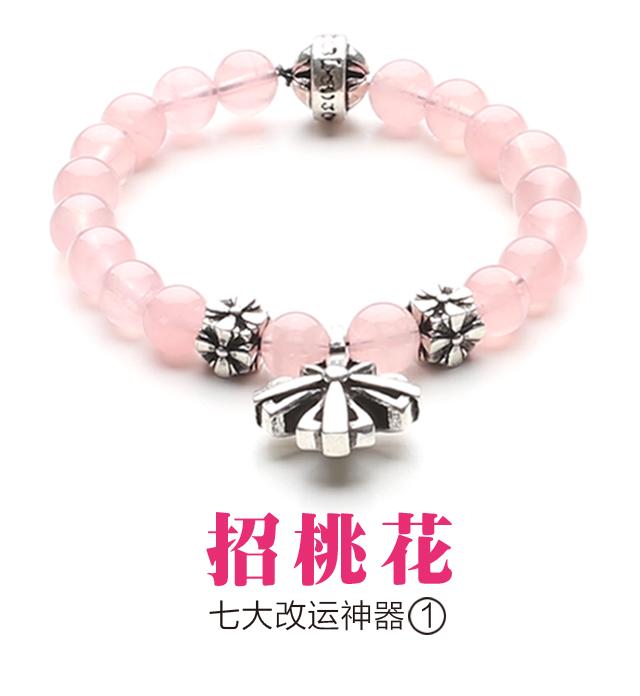 粉水晶8毫米标准款